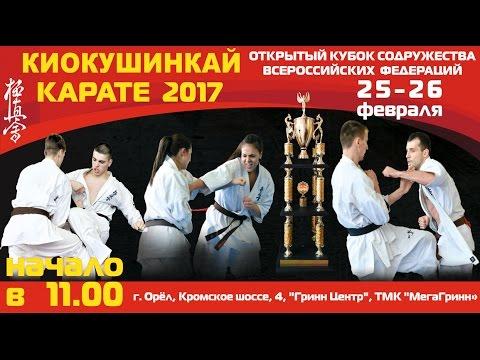 Открытый Кубок Содружества Всероссийских Федераций Киокушинкай каратэ 2017