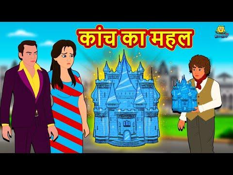 कांच का महल | Stories in Hindi | Moral Stories | Bedtime Stories | Hindi Kahaniya | Fairy Tales