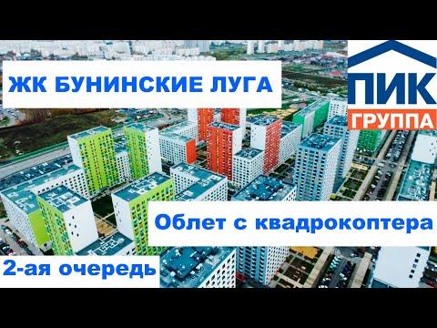 Облет ЖК Бунинские Луга / ПИК / Новостройки / Новая Москва / Коммунарка