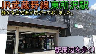 JR武蔵野線、東所沢駅 周辺を散策 (Japan Walking around  Higashitokorozawa Station)