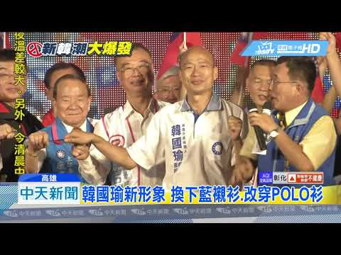 20181112中天新聞 韓國瑜新形象 換下藍襯衫、改穿POLO衫