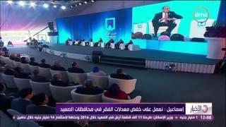 الأخبار - شريف إسماعيل فى مؤتمر الشباب : نعمل على خفض معدلات الفقر فى محافظات الصعيد