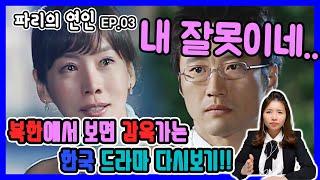 북한에서 보면 감옥가는 한국 드라마 다시보기!! 파리의…