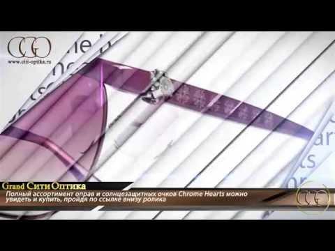 Купить солнцезащитные очки и оправы для очков Хром Хартс - Chrome Hearts