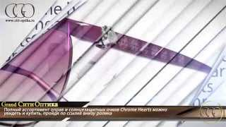 Купить солнцезащитные очки и оправы для очков Хром Хартс - Chrome Hearts(, 2014-07-14T21:05:56.000Z)