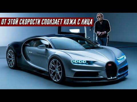 Джереми Кларксон Обзор На Bugatti Chiron (2018)
