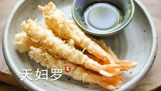 天妇罗  Shrimp Tempura