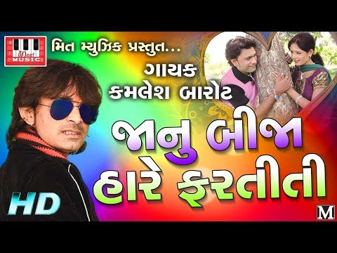 Somvar No Vaydo Kari | Kamlesh Barot | DJ Lollypop | Sanjay Patel | Kamlesh Barot New Timli 2017