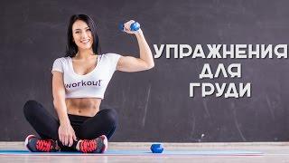 Упражнения для груди [Workout | Будь в форме](Подпишись на канал - https://goo.gl/B4Yjz9 Чтобы сделать грудь упругой и улучшить ее форму, помогут специальные упраж..., 2016-03-14T08:29:12.000Z)