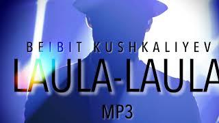 Бейбіт Кушкалиев - Лаула-Лаулa MP3