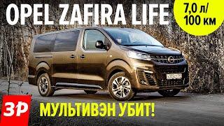 Опель Зафира Лайф сильнее Мультивена / Opel Zafira Life метит в ТОП максивэнов, будет полный привод!