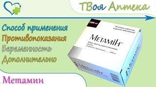 постер к видео Метамин таблетки (метформин) показания, описание, отзывы