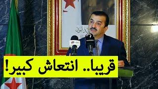 محمد عرقاب: ننتظر انتعاش كبير في أسعار البترول خلال السداسي الثاني لـ2020! screenshot 5
