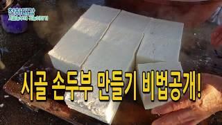 시골 손두부 만들기 순두부 만드는법 비법공개 [시골농부 천하대감]