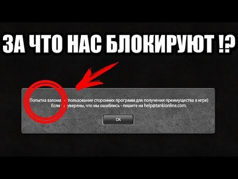 ДАЛИ БАН ЗА КЛИКЕР В ТАНКАХ ОНЛАЙН!!! | ТАНКИ ОНЛАЙН