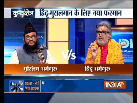 Kurukshetra: Yogi government bans use of loudspeakers at religious places in Uttar Pradesh