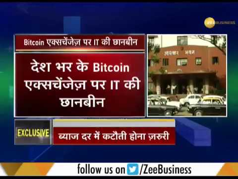 Indian Bitcoin Exchange per Income Tax department ka Raid | ZeeBusiness