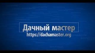 Строительство, ремонт, обустройство дачи - Youtube канал компании ''Дачный мастер''. 0+