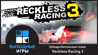 Выходные игры - зубодробительные гонки Reckless Racing 3 [Android игры, iOS игры]