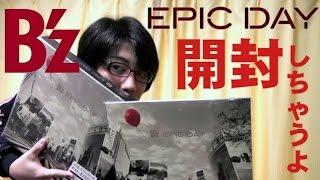 「B'z - EPIC DAY」NEW ALBUM 開封しちゃいなよ!動画 【ユークチューブ#38】