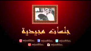 عبدالمجيد عبدالله ـ اسمعني  | جلسات مجيدية