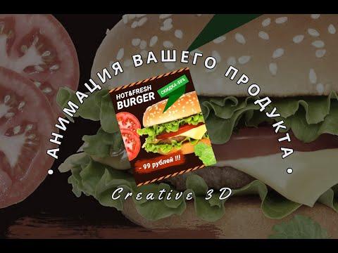 Реклама Бургера