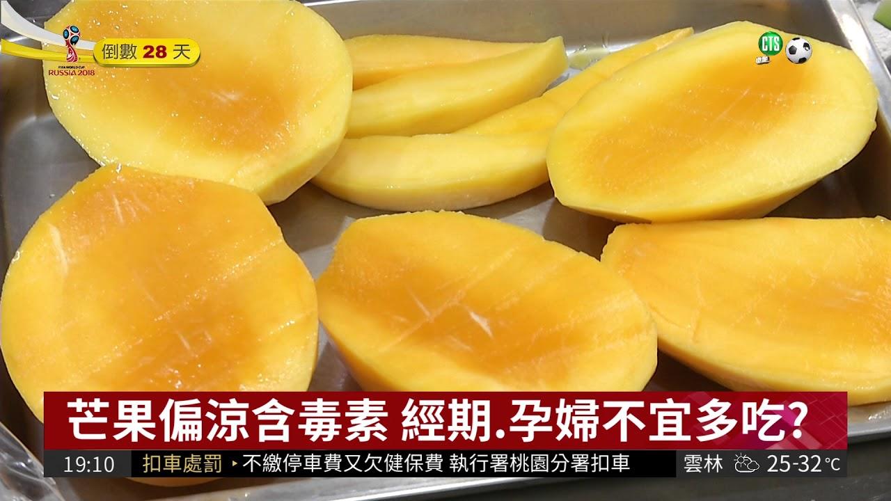 芒果好毒別吃多? 中醫:3種體質不宜| 華視新聞 20180517 - YouTube