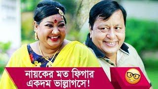 নায়কের মত ফিগার, একদম ভাল্লাগসে! প্রান খুলে হাসতে দেখুন - Bangla Funny Video - Boishakhi TV Comedy