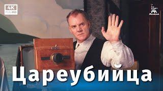 Цареубийца (драма, реж. Карен Шахназаров, 1991 г.)