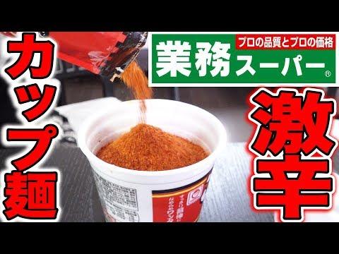 【業務スーパー】安すぎるカップ麺に1000gの唐辛子をかけて食べたら大変なことに…