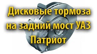 Дисковые тормоза на задний мост Патриот (с 2013 г)(Установка дисковых тормозов на задний мост Патриот (с 2013 г) Покупались тут: http://www.uaz-design.ru/index.php?productID=2233., 2015-11-21T17:38:30.000Z)