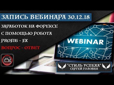 ЗАПИСЬ ВЕБИНАРА 30.12.2018 - ФОРЕКС РОБОТ - ВОПРОС - ОТВЕТ