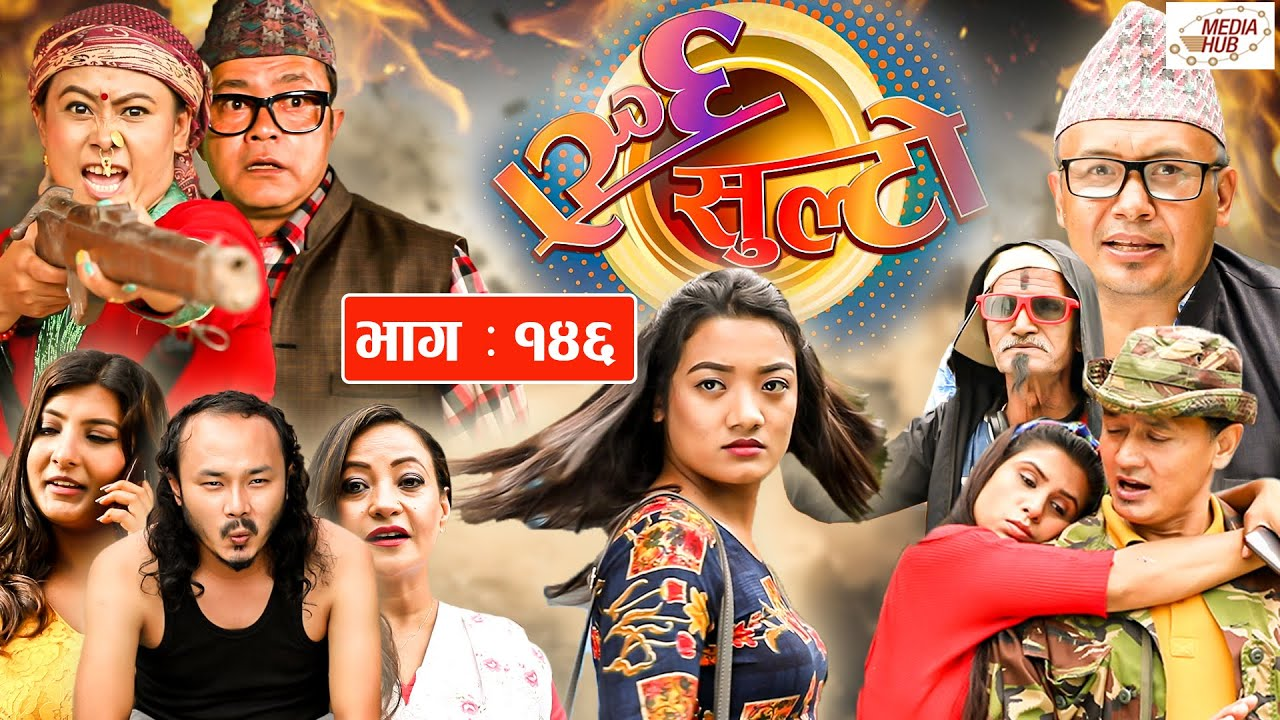 Ulto Sulto    उल्टो सुल्टो    Ep -146    August 04, 2021    Nepali Comedy    Media Hub Official
