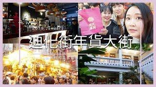 迪化街年貨大街VLOG\大稻埕文青區\孔雀餐酒館   The Big Street for CNY's Shopping   설날 장보기