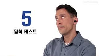 펠터 전자식 귀마개 착용방법