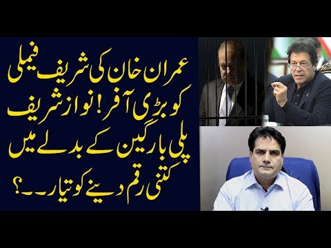Imran Khan Big Offer to Nawaz Sharif | Sabir Shakir Analysis