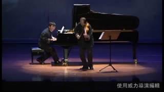 《魅力二人組》演出: 暗淡的月/鋼琴家-卓甫見教授 u0026 小提琴家-麥韻篁教授
