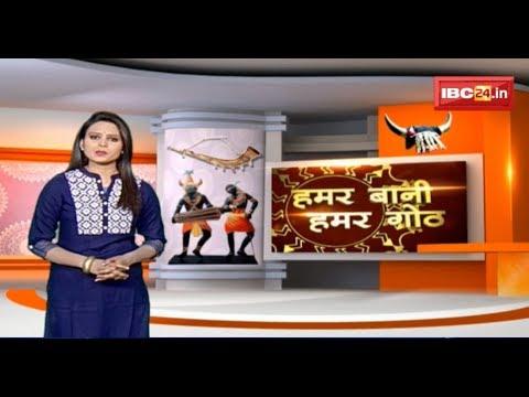 Chattisgarhi News: दिन भर की बड़ी खबरें छत्तीसगढ़ी में | 19 January 2019