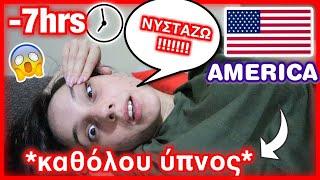 Ζω με American TIME ZONES για 48 ΩΡΕΣ | Marianna Grfld