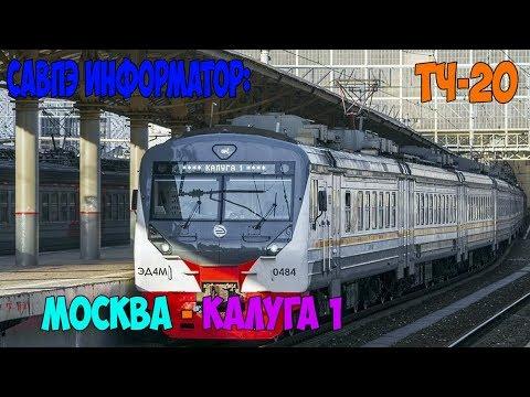 (ЦППК) САВПЭ Информатор: Москва Киевская - Калуга 1