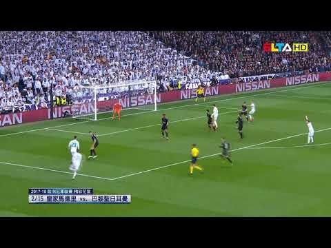 【17-18歐冠】0215 皇家馬德里 vs  巴黎聖日耳曼 精彩花絮