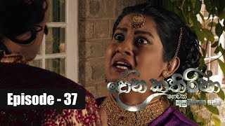 Dona Katharina | Episode 37 14th August 2018 Thumbnail