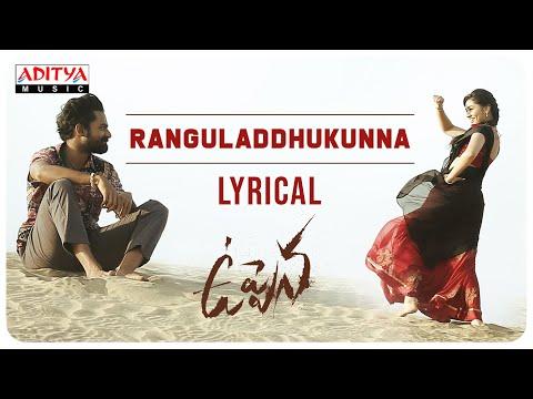 Ranguladdhukunna Lyrical Video | Uppena | PanjaVaisshnav Tej | Krithi Shetty | DSP