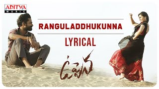 Ranguladdhukunna Lyrical Video | Uppena | PanjaVaisshnav Tej | Krithi Shetty | DSP