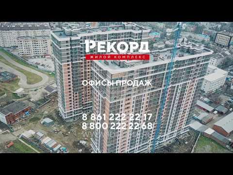 """Январь 2020. Ход строительства ЖК """"Рекорд"""". Строительная компания DOGMA. Краснодар"""