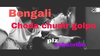 Bangali Boudir chodar golpo