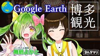 【ヨルタマリ】Google Earthで博多デート【舞鶴よかとご来店!!】