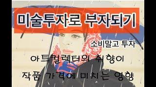 Artist TV_ [미술투자로 부자되기]_컬렉터의 취…
