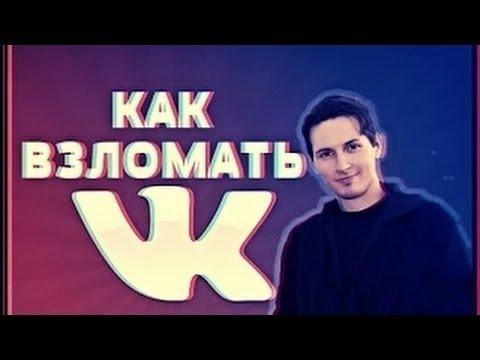как зайти на чужую страницу Вконтакте#2019 без программ как узнать логин пароль