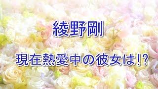 綾野剛は多くの女優と噂が絶えないですが、現在の彼女は佐久間由衣。真...